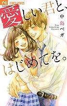表紙: 愛しい君と、はじめてを。 (フラワーコミックス) | 中島ベガ