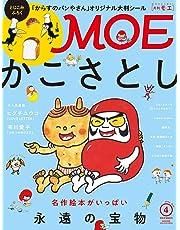 MOE (モエ) 2019年4月号 [雑誌] (かこさとし 永遠の宝物 | 付録「からすのパンやさん」大判シール)