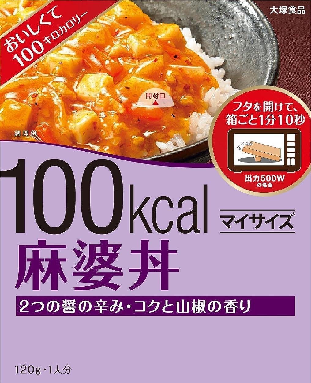 資金オーバーコート半円大塚 マイサイズ 麻婆丼 120g【5個セット】