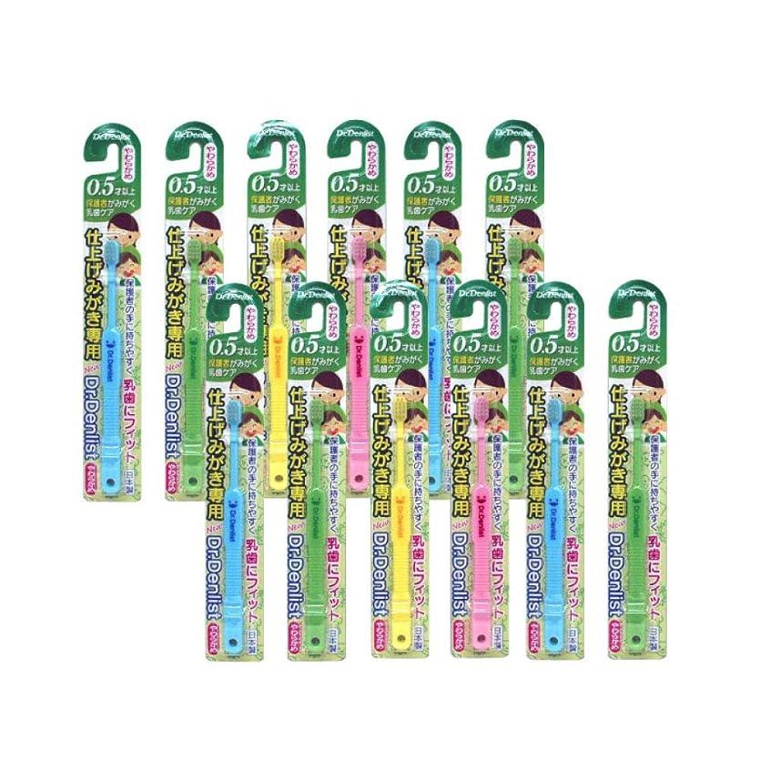 子供用歯ブラシ 仕上げ磨き用 乳歯 子ども用 0.5才以上 子ども用 Dr.デンリスト やわらかめ×12本セット