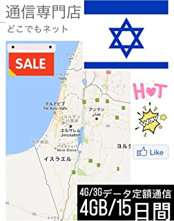 イスライル(Israel) プリペイド SIMカード 4G/3G 高速データ定額 4GB/15日 海外国内通信専門店どこでもネット