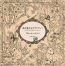 森が奏でるラプソディー ~四季の草花と動物たちのぬりえ~ 〔Rhapsody in the Forest Coloring Book 〕