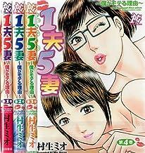 1夫5妻~僕がモテる理由~ コミック 1-4巻セット (プレイコミックシリーズ)