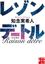 表紙: レゾンデートル (実業之日本社文庫) | 知念 実希人