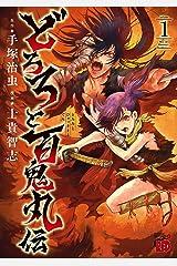 どろろと百鬼丸伝 1 (チャンピオンREDコミックス) Kindle版