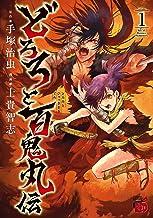表紙: どろろと百鬼丸伝 1 (チャンピオンREDコミックス) | 手塚治虫