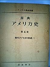 原典アメリカ史〈第5巻〉現代アメリカの形成(下) (1957年)