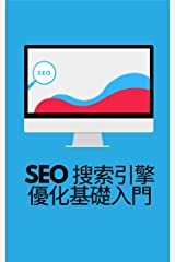SEO 搜索引擎優化基礎入門 (Traditional Chinese Edition) Kindle Edition