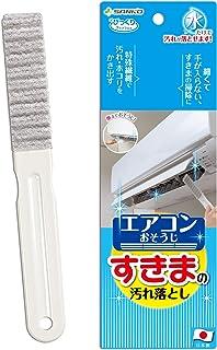 サンコー ブラシ エアコンすきまの汚れ落とし 抗菌糸 クーラー フィルター グレー びっくりフレッシュ 日本製 BA-58 25×3cm