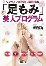 表紙: 「足もみ」美人プログラム | 田辺 智美