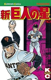 新巨人の星(10) (週刊少年マガジンコミックス)