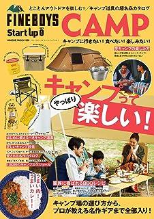FINEBOYS Start up 0 CAMP [キャンプに行きたい!食べたい!楽しみたい! キャンプってやっぱり楽しい!] (HINODE MOOK 588)