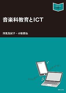 音楽科教育とICT (音楽指導ブック)