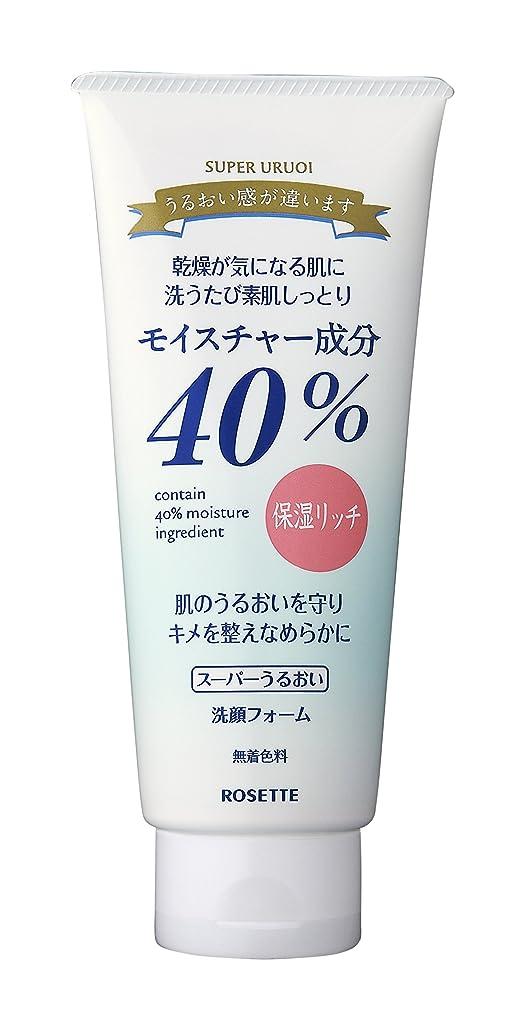 過言タオル召喚するロゼット 40%スーパーうるおい洗顔フォーム 増量168g