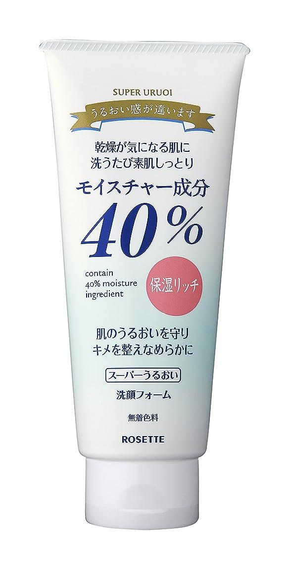 ロゼット 40%スーパーうるおい洗顔フォーム 増量168g