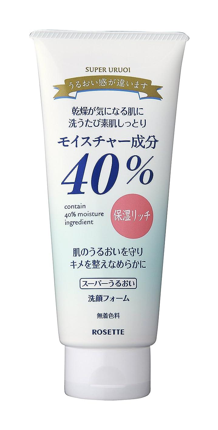 車クラウド優勢ロゼット 40%スーパーうるおい洗顔フォーム 増量168g