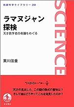 表紙: ラマヌジャン探検-天才数学者の奇蹟をめぐる (岩波科学ライブラリー) | 黒川 信重