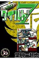 ワイルド7 (36) Kindle版