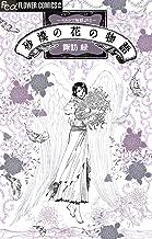 表紙: 砂漠の花の物語~ペルシア神話より2~ (フラワーコミックス) | 諏訪緑