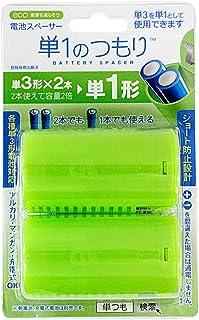 大作商事 電池スペーサー「単1のつもり」 2個セット DYMT11LG2