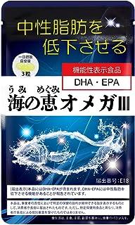 【中性脂肪を下げるサプリメント】DHA EPA オメガ3 機能性表示食品 DHA EPA含有精製魚油 こめ油ゼラチン
