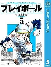 表紙: プレイボール 5 (ジャンプコミックスDIGITAL) | ちばあきお