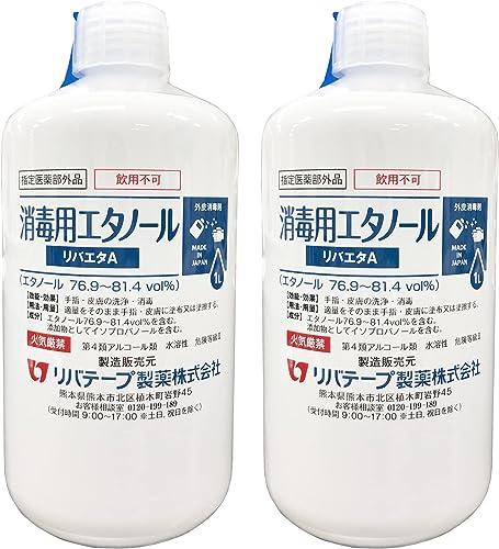 [指定医薬部外品]日本製 アルコール消毒液 2L(1L×2本入)エタノール 消毒液 濃度76.9〜81.4vol% アルコール 消毒 除菌 業務用 消毒剤 国産 アルコール 除菌液 国産 手指 手 (1L×2本入)