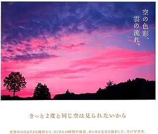 空の色彩、雲の流れ。