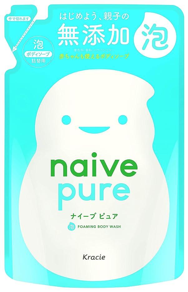 誓約驚人口【無添加】ナイーブピュア 泡ボディソープ(赤ちゃんと一緒に使える)詰替450mL