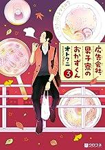 表紙: 広告会社、男子寮のおかずくん(3) (クロフネコミックス) | オトクニ