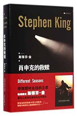 The Shawshank Redemption (Hardcover) (Chinese Edition)