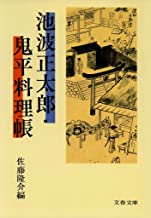 表紙: 池波正太郎・鬼平料理帳 (文春文庫 (142‐34)) | 佐藤 隆介・編