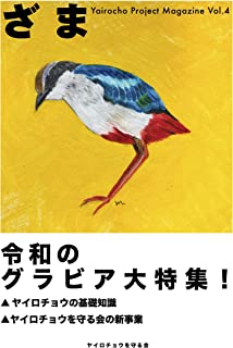 ざま Vol.4: ヤイロチョウを守る会 会報誌