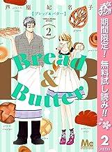 Bread&Butter【期間限定無料】 2 (マーガレットコミックスDIGITAL)