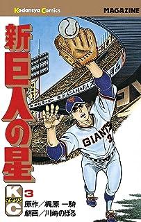新巨人の星(3) (週刊少年マガジンコミックス)