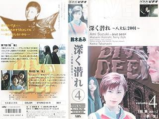 深く潜れ~八犬伝2001~Vol.4 [VHS]