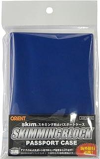 オリエントコンピュータ NEW SkimBlockパスポートケース(ネイビー) 紺色 /海外旅行用スキミング防止グッズ ※日本製