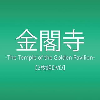 金閣寺-The Temple of the Golden Pavilion- [DVD]