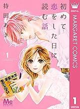 表紙: 初めて恋をした日に読む話 1 (マーガレットコミックスDIGITAL) | 持田あき
