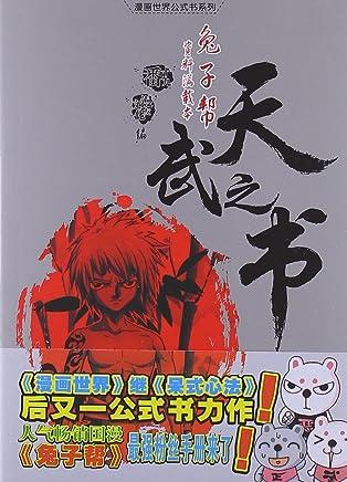 漫画世界公式书系列:天武之书(兔子帮公式书)