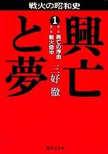 表紙: 興亡と夢 1 (集英社文庫) | 三好徹