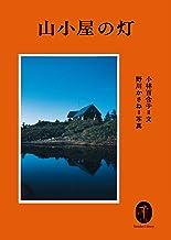 表紙: ヤマケイ文庫 山小屋の灯 | 小林 百合子