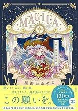 MAGICA ~願い星の夜想曲