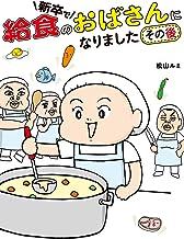 表紙: 新卒で給食のおばさんになりました その後 (コミックエッセイ)   松山 ルミ