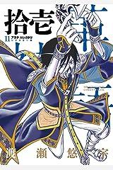 アラタカンガタリ~革神語~ リマスター版(11) (少年サンデーコミックススペシャル) Kindle版