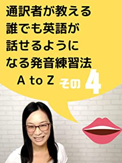 通訳者が教える誰でも英語が話せるようになる発音練習法AtoZその4
