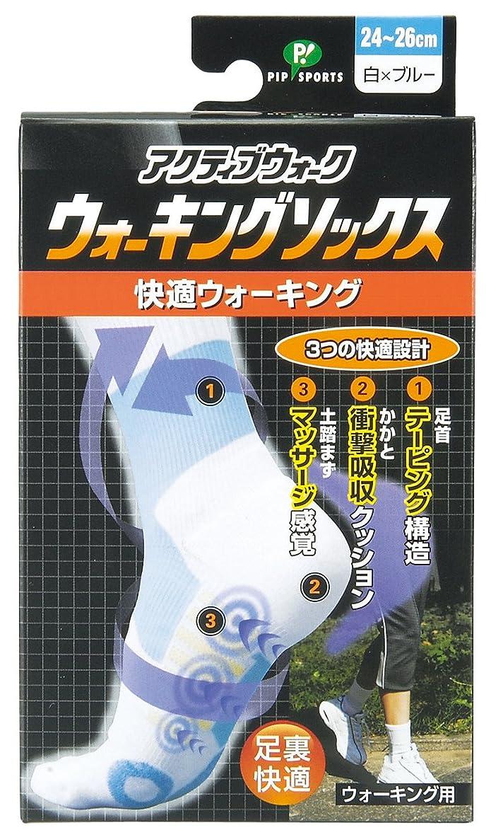 触手人差し指組み合わせるアクティブウォーク ウォーキングソックス 24-26cm 白×ブルー