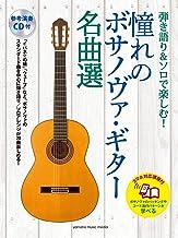 弾き語り&ソロで楽しむ!  憧れのボサノヴァ・ギター名曲選【スマホ対応講座付】【参考演奏CD付】