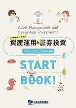 表紙: サクサクわかる!資産運用と証券投資スタートブック 2020年版 | 日本証券業協会