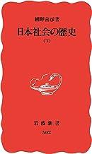 表紙: 日本社会の歴史 下 (岩波新書) | 網野 善彦